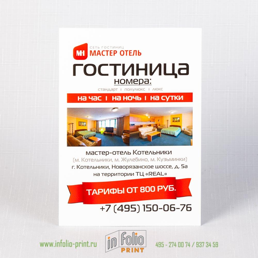 рекламная листовка отеля