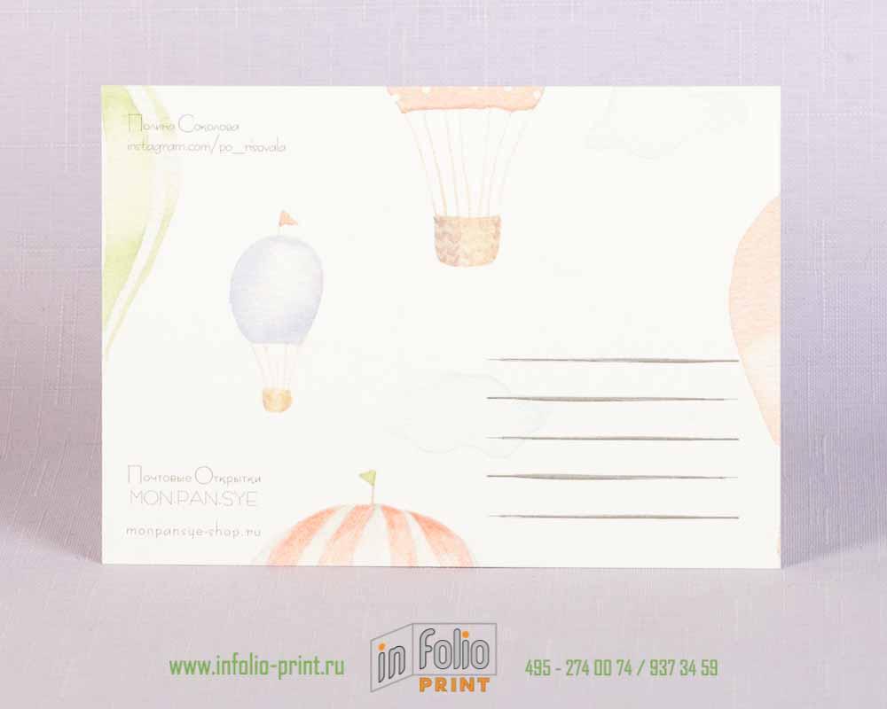 сьорона с адресом почтовая карточка