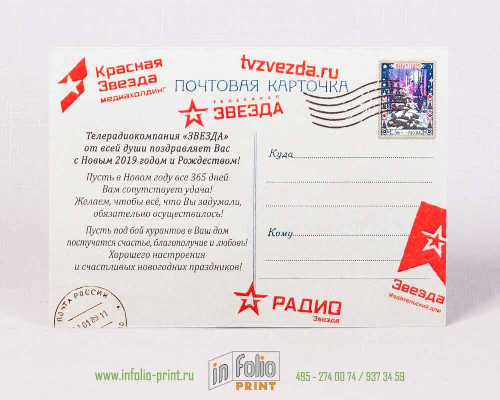 Почтовая карточка кому-куда