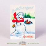 Почтовая карточка с Новым Годом!