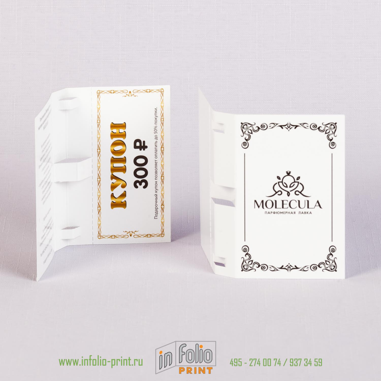 Упаковка для прбника духов с отрывным купоном на скидку при покупке духов