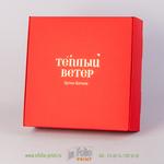 Коробка квадратная 200х200 из красной netunno с золотым тиснением