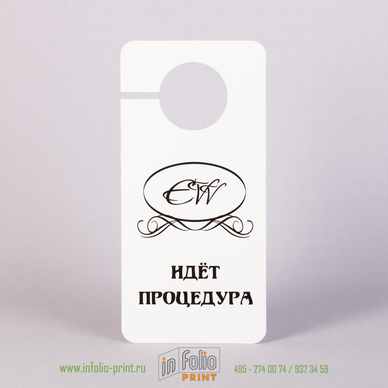 табличка на дверь в салон красоты