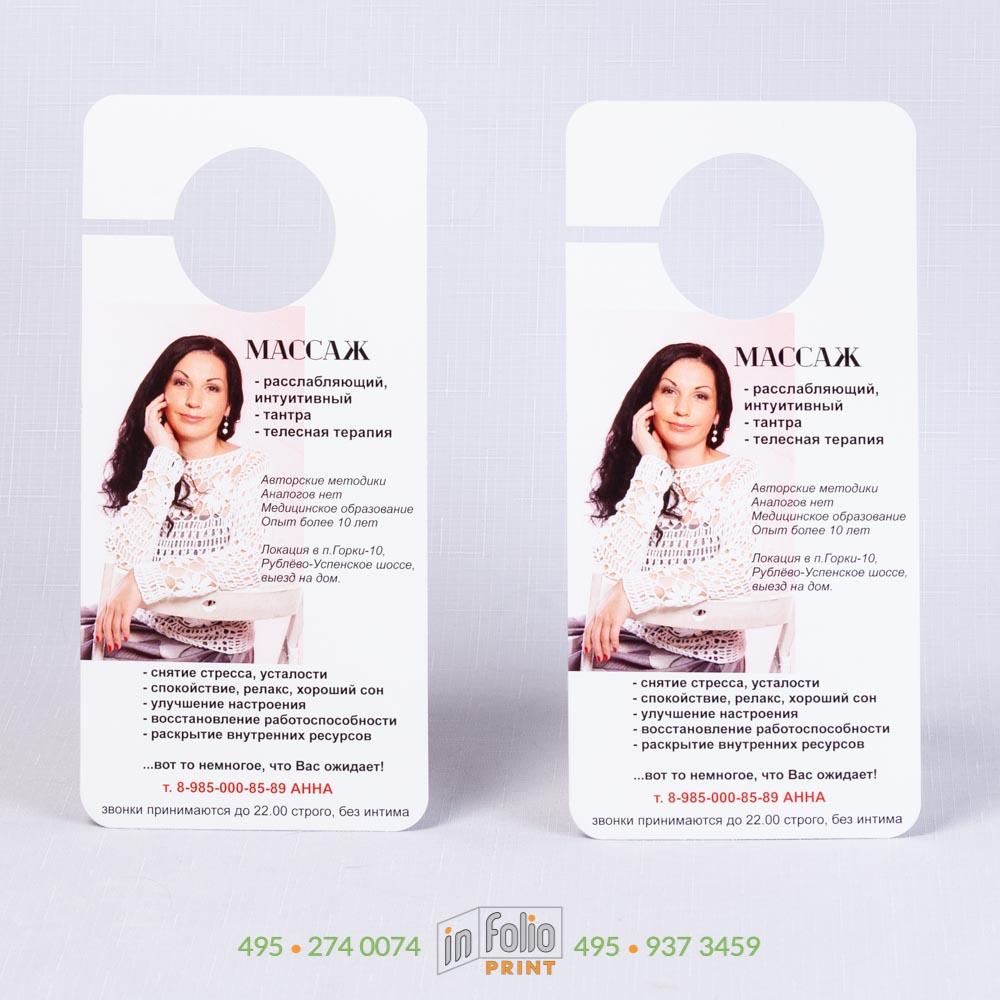 табличка на дверь - кслуги массажа