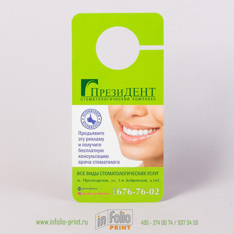 Реклама на дверную ручку стоматология