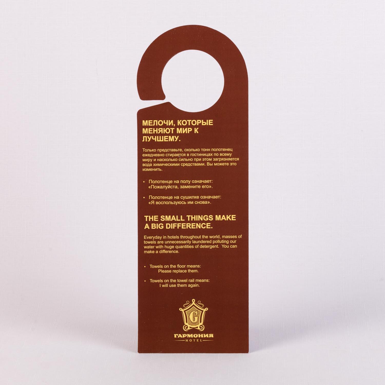 Дорхенгер для отеля 100х300 мм