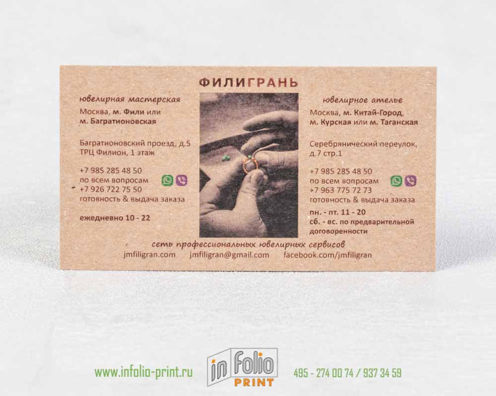 визитная карточка из крафта для ювелирной мастерской