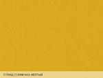 Colorplan Citrine / Солнечно-желтый
