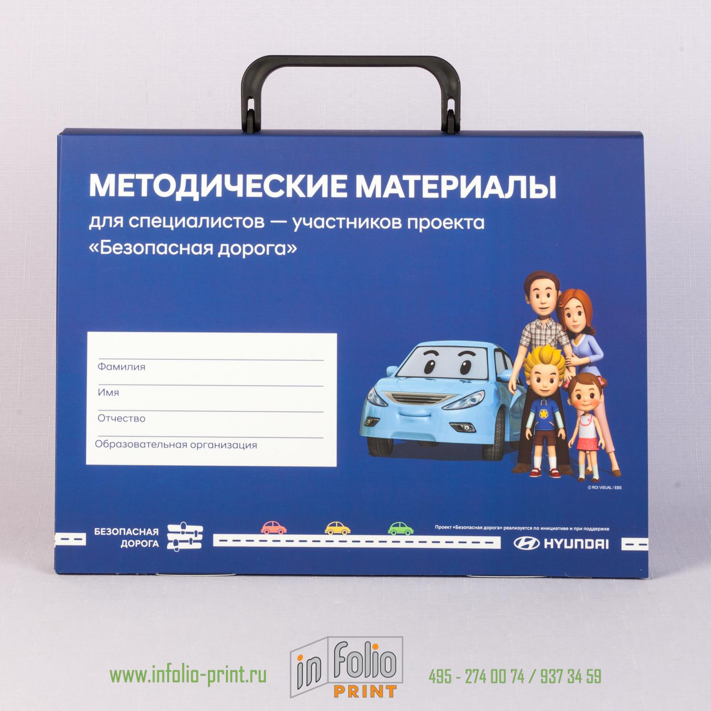 портфель для методических матераилов с матовой ламинацией