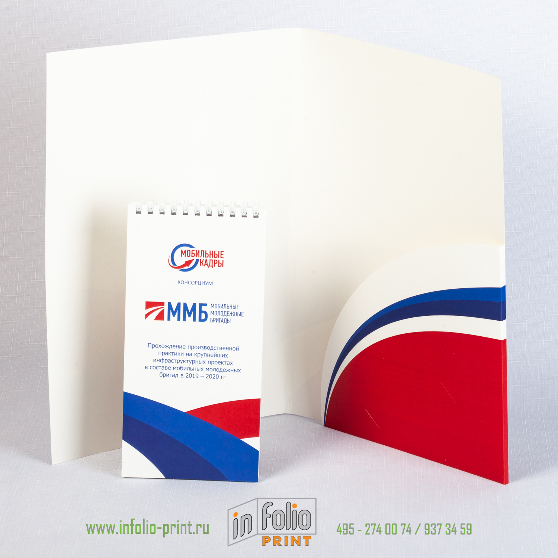 папка с ьблокнотом для конверенции