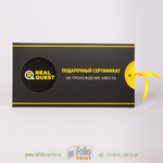 евро конверт с приглашением и с атласной желтой лентой