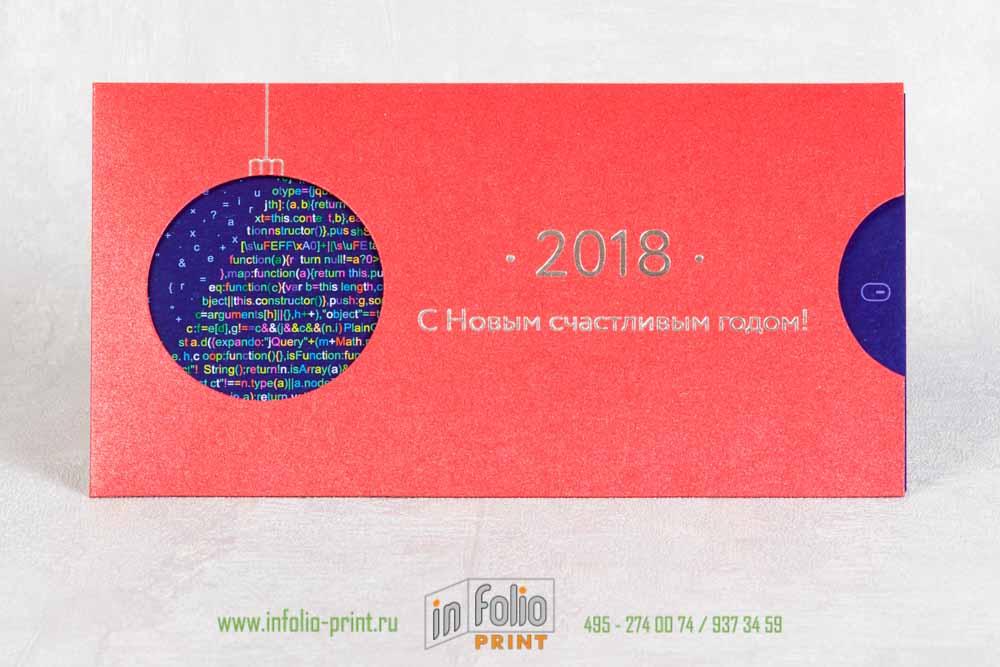 Открытка с Новым годом из красного маджестика с тиснением фольгой