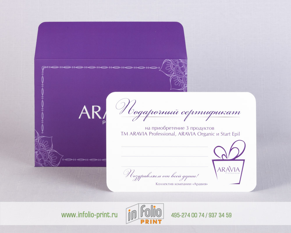 Ламинированный конверт с подарочным сертификатом
