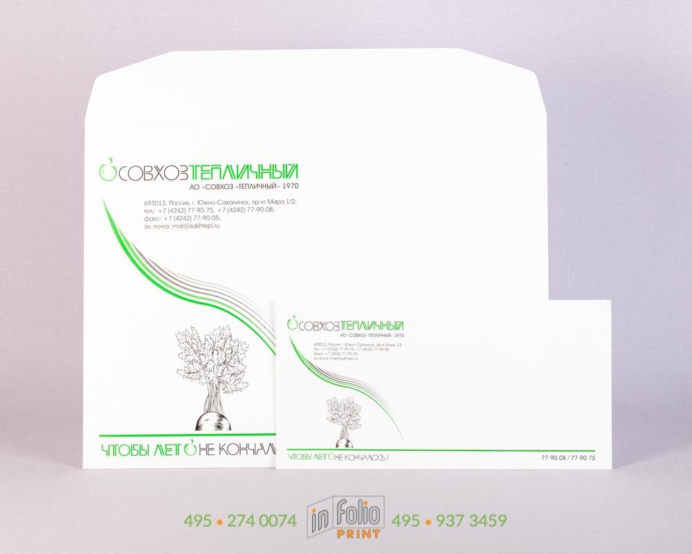 Набор фирменных конвертов С4 и евро стандарта