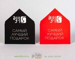 Конверт с велюровой ламинацией черный и красный