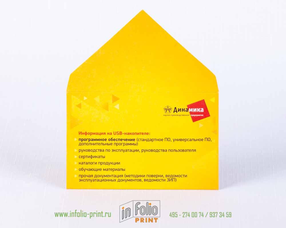 Ярко-желтый маленький конвертик из офсетной бумаги