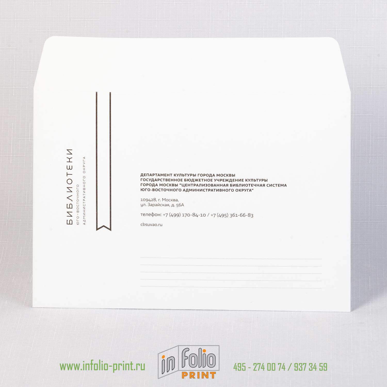 Почтовый конверт С5