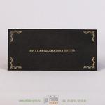 Подарочный сертификат из черной бумаги с золотым тиснением