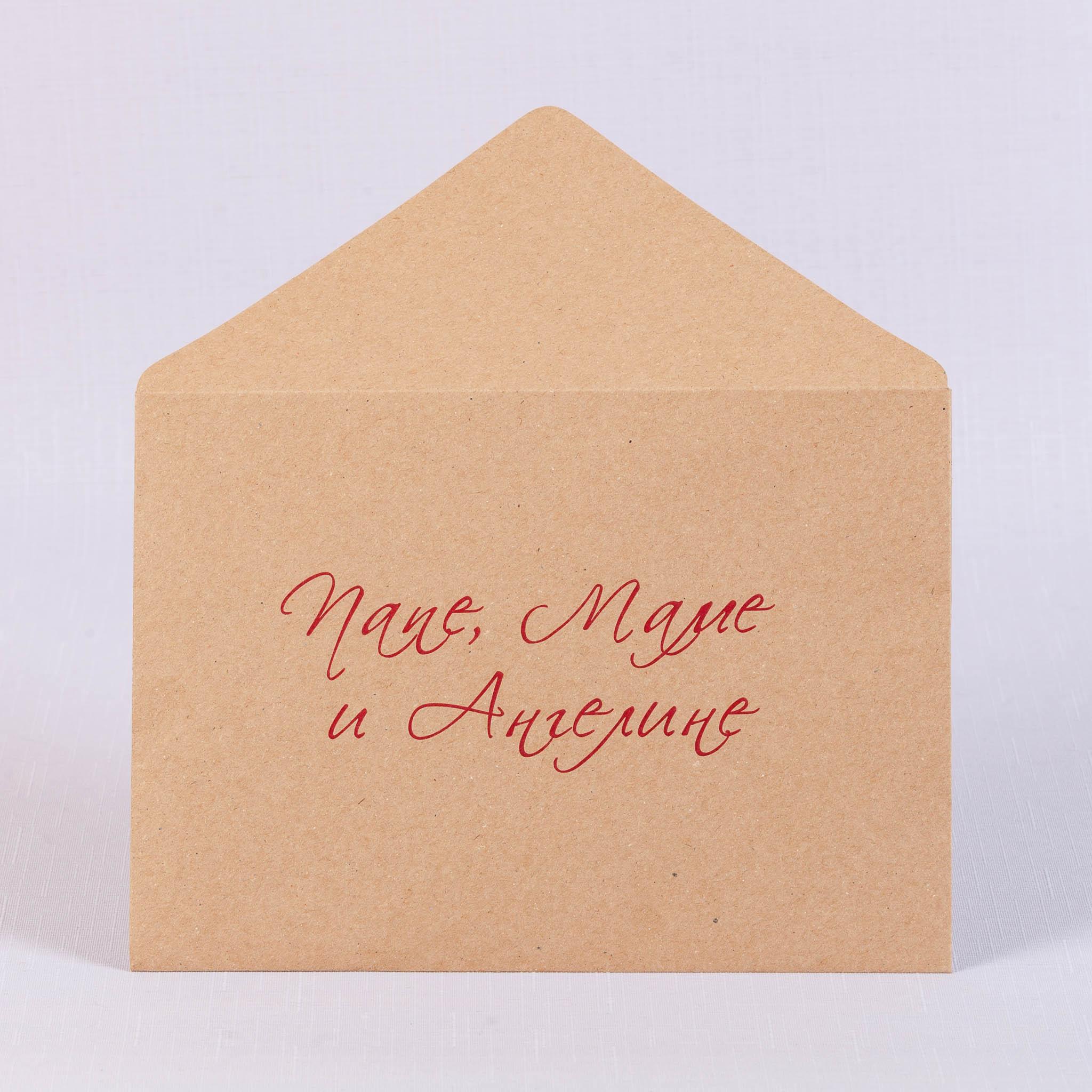 конверт из крафта с печатью имен на каждом конверте