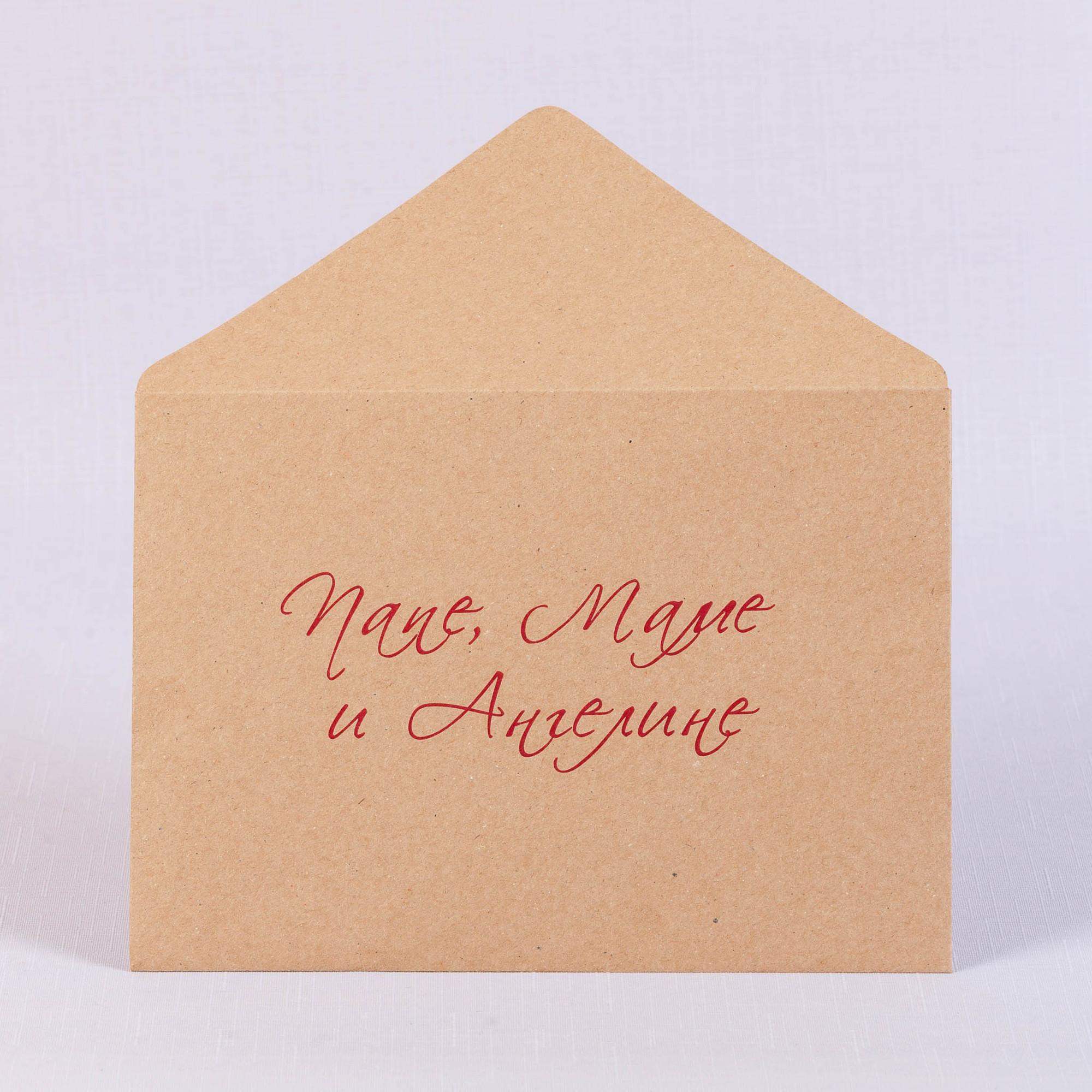 Печать на конверте Кого приглашают
