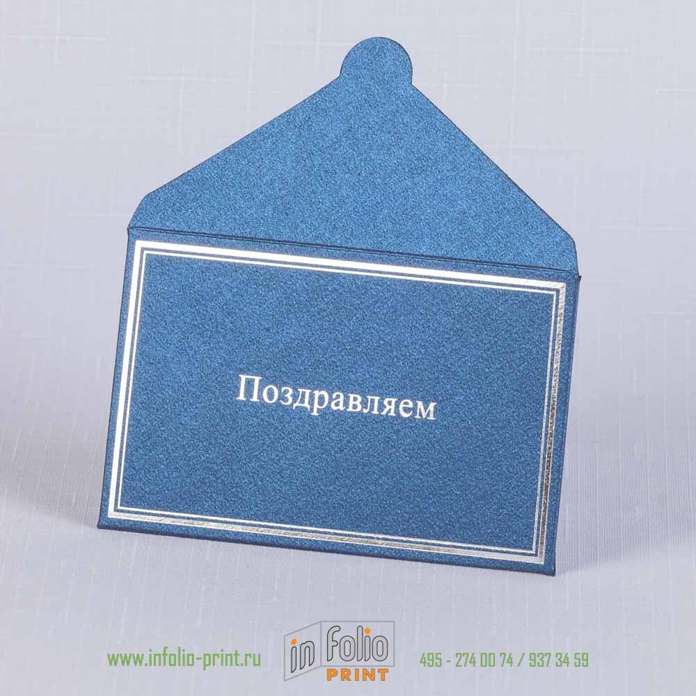 Конверт из темно-синего металлика надпись