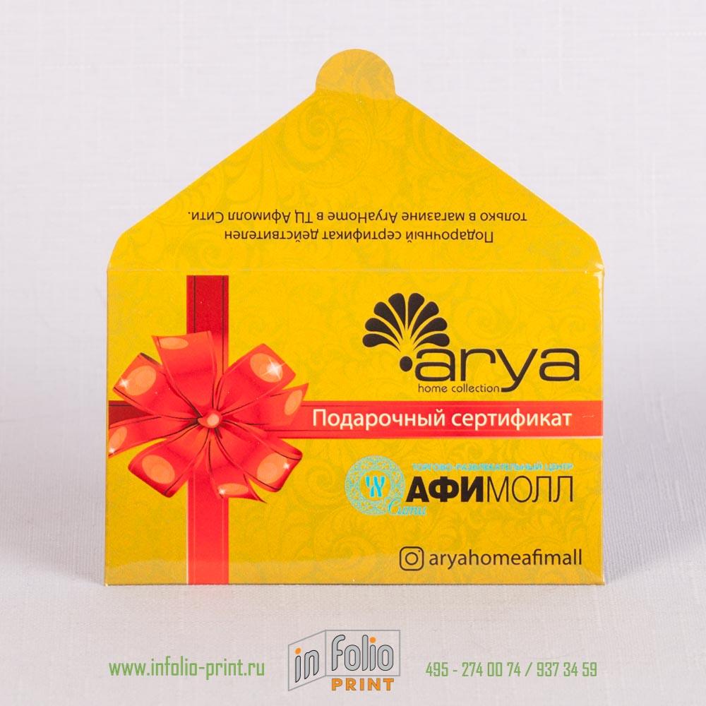 ламинированный конверт для подарочной карты