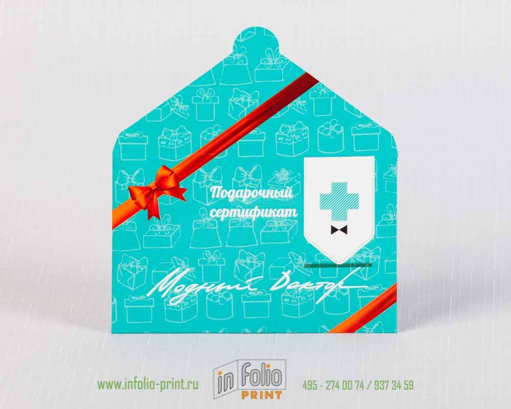 Ламинированный конверт для подарочной карты с замочком
