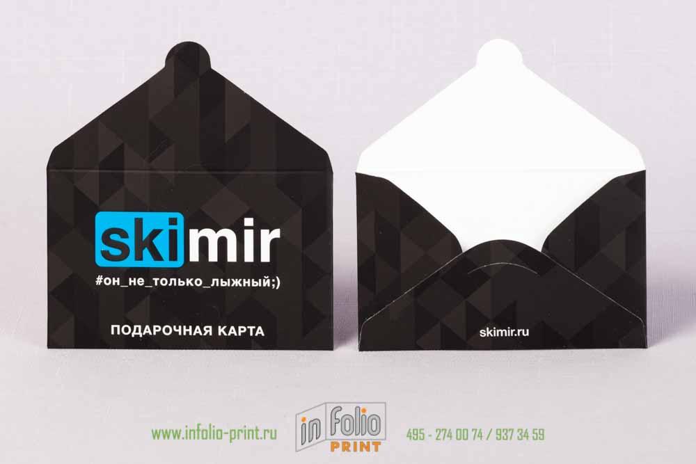 Конверт черный софттач для магазинов skimir