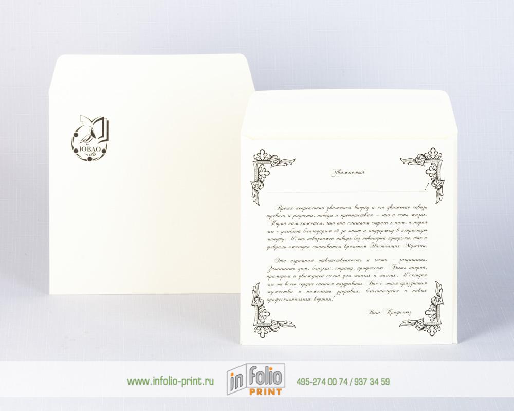 квадратный конверт из плотной бумаги тиснением лён