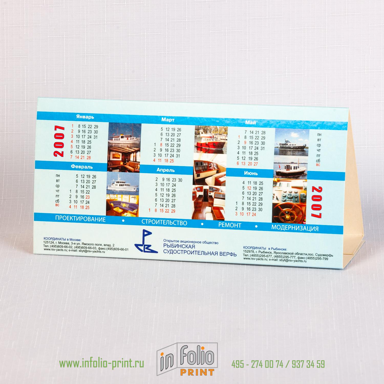 Натсольный календарь подставка для подарка партнерам по бизнесу