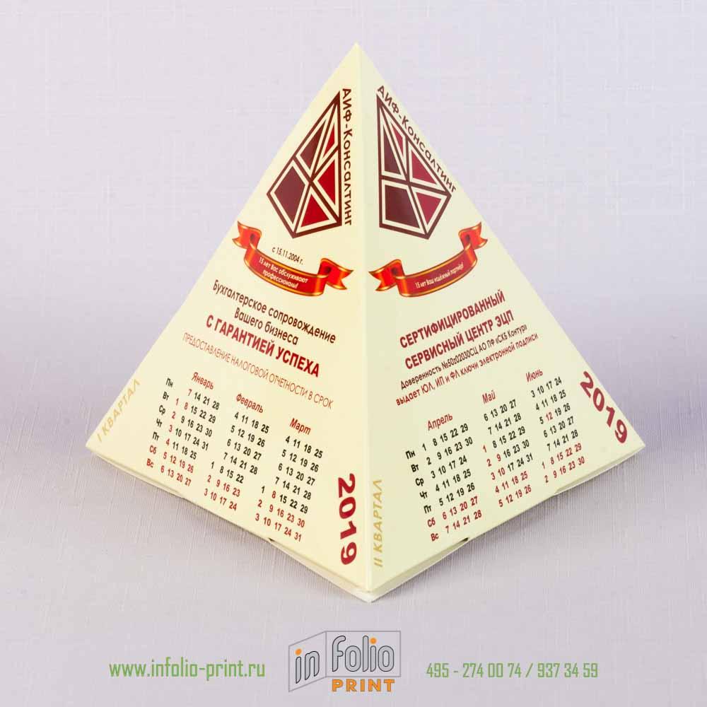 Календарь-пирамидка юридические услуги