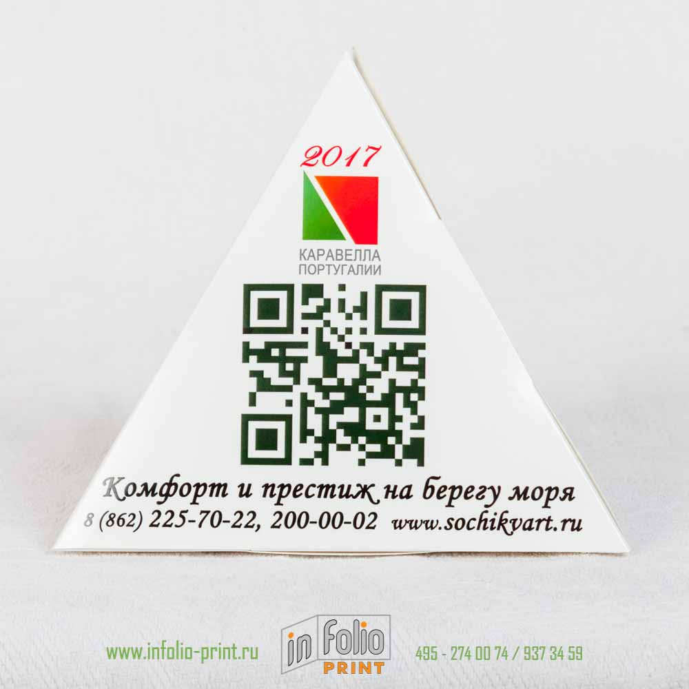 Нижняя грань календаря пирамидка