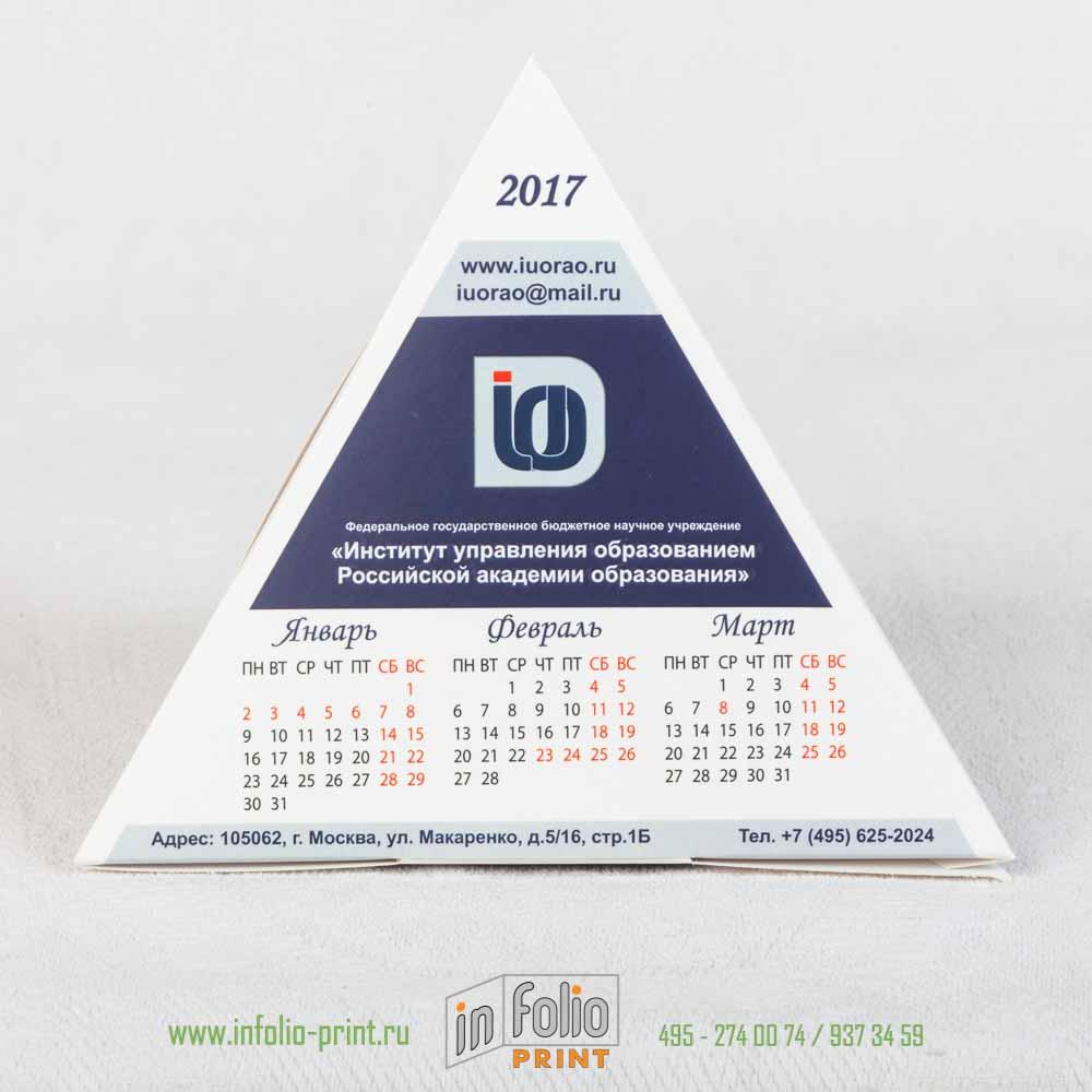 Календарь пирамидка с логотипом