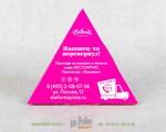 Контактная информация на дне пирамидки-тейблтент