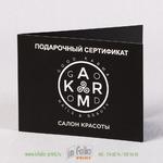 Упаковка для подарочной карты салонв красоты черная матовая