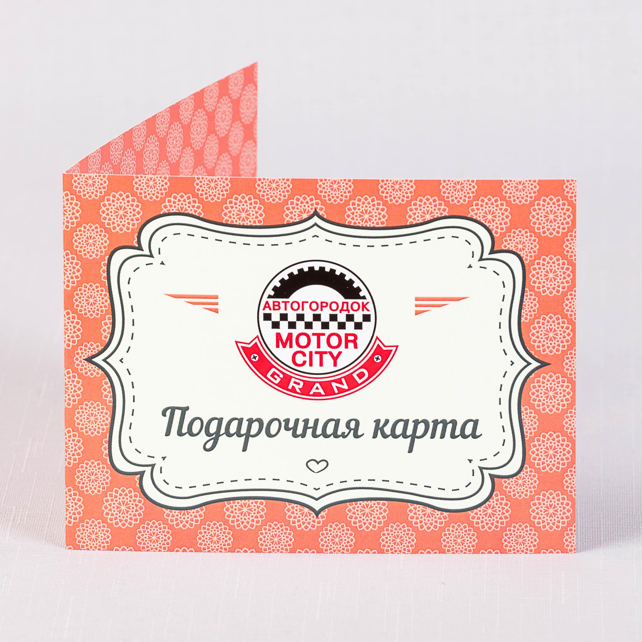 Упаковка для подарочной карты из двухстороннего картона