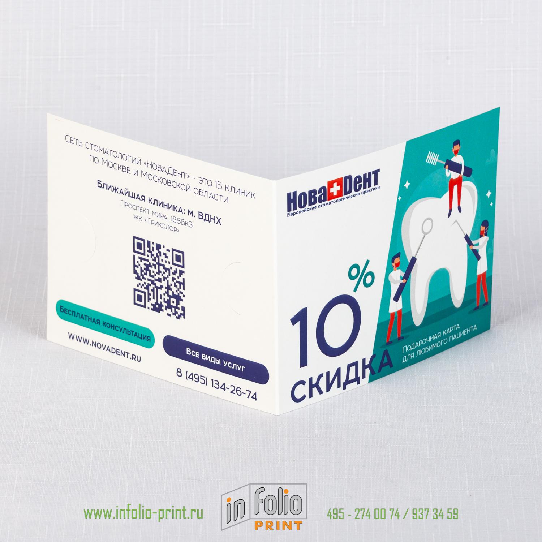 Упаковка для скидочной карты сети стоматологий