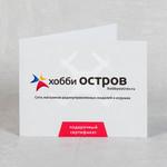 Упаковка для подарочного сертификата сети магазинов