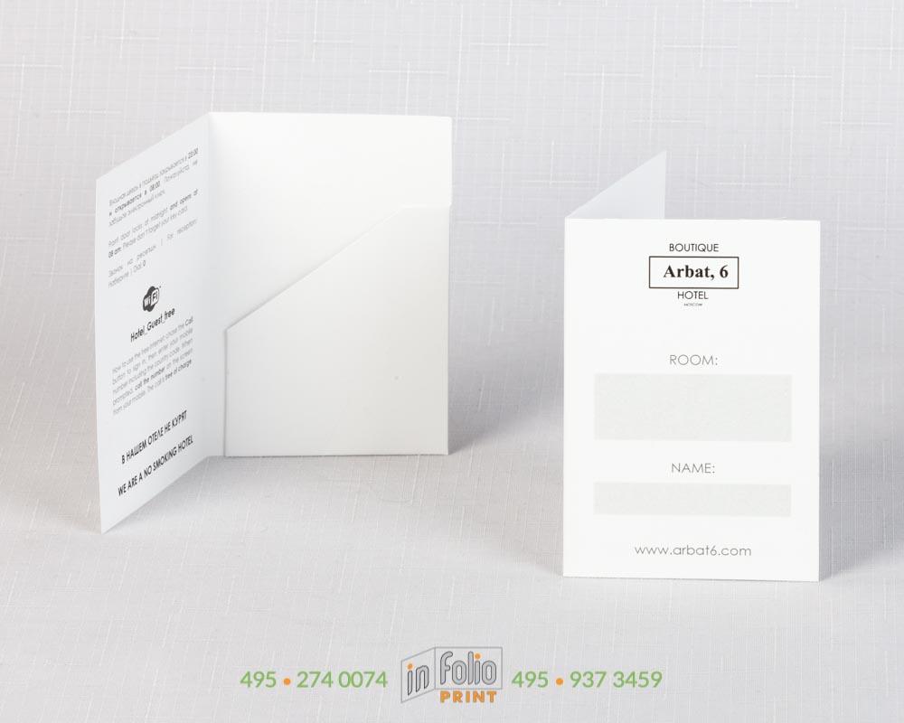 Конверт из плотной бумаги для отеля в карманом