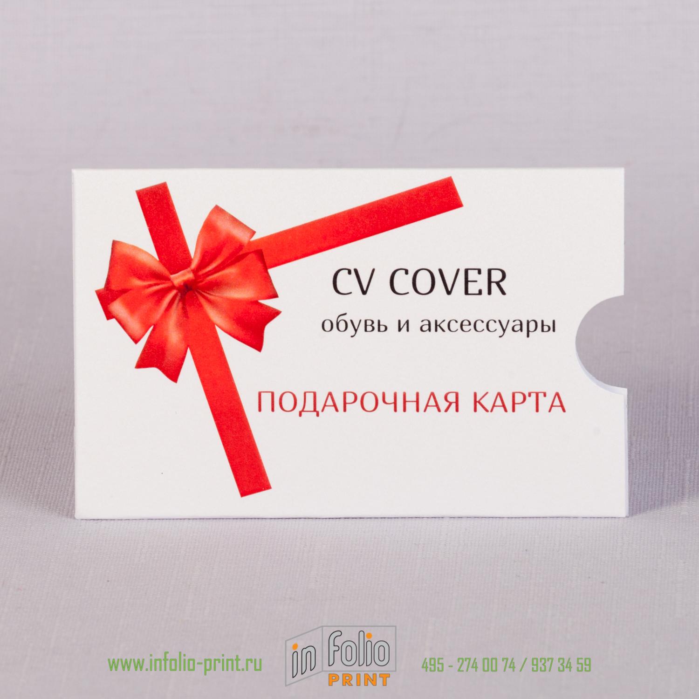 Конверт для подарочной карты