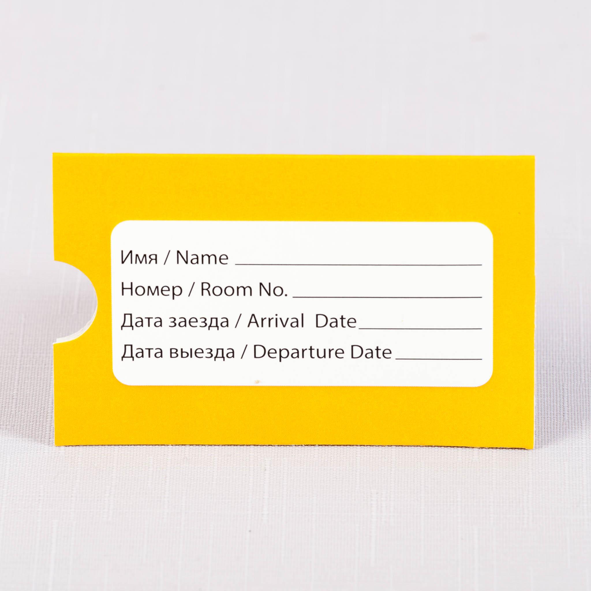 Оборот кейхолжера для отеля с номером комнаты и именем посетителя