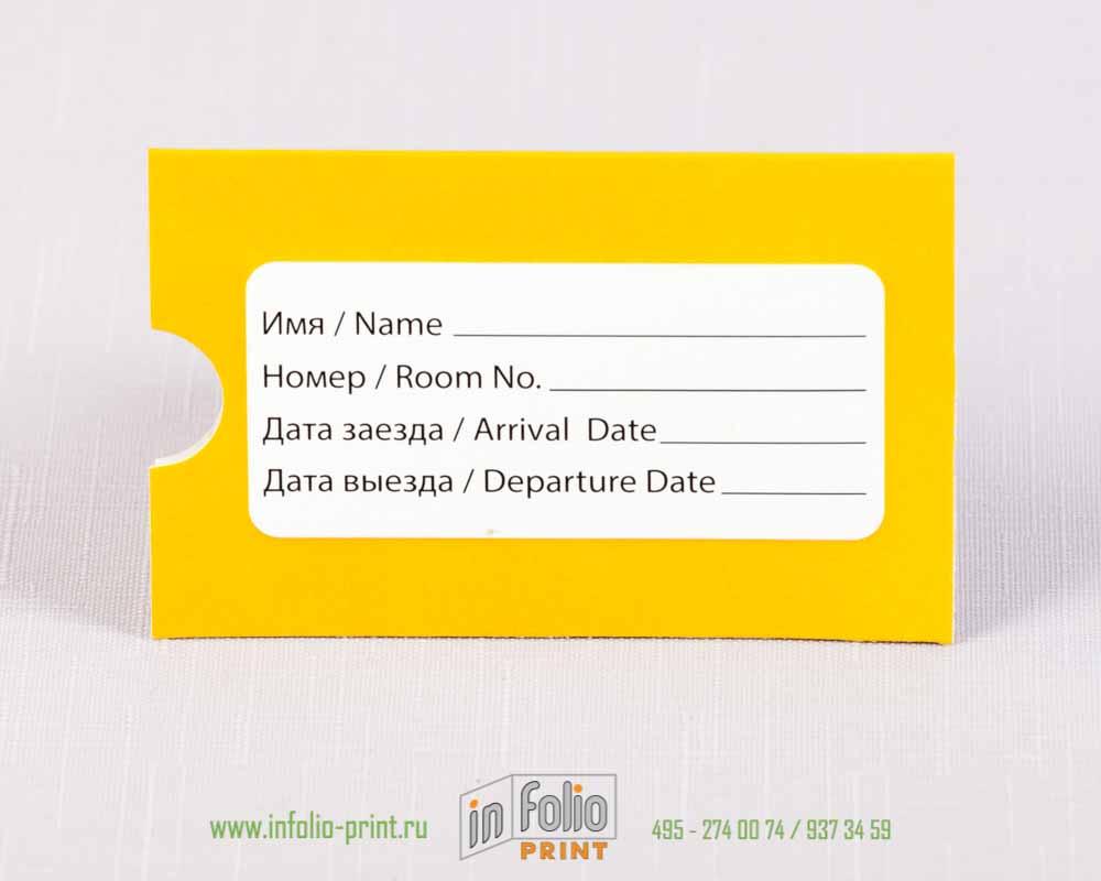 Оборот кейхолдера для отеля с номером комнаты и именем посетителя
