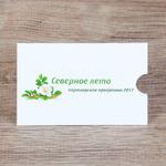 Конверты из офстеной бумаги 160 г/м2 Северное лето