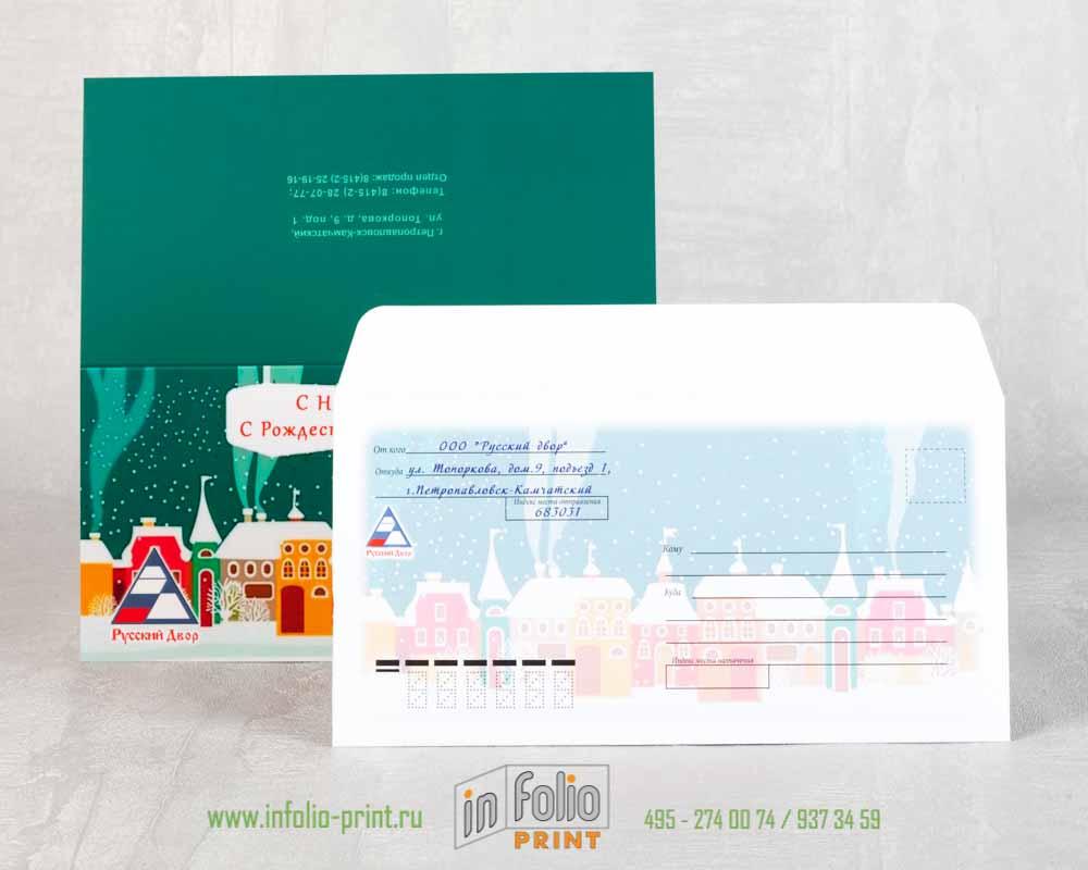 Конверт для Новогодней открытки