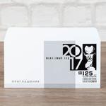 Евро конверт из мелованной бумаги к 175 летию Паустовского