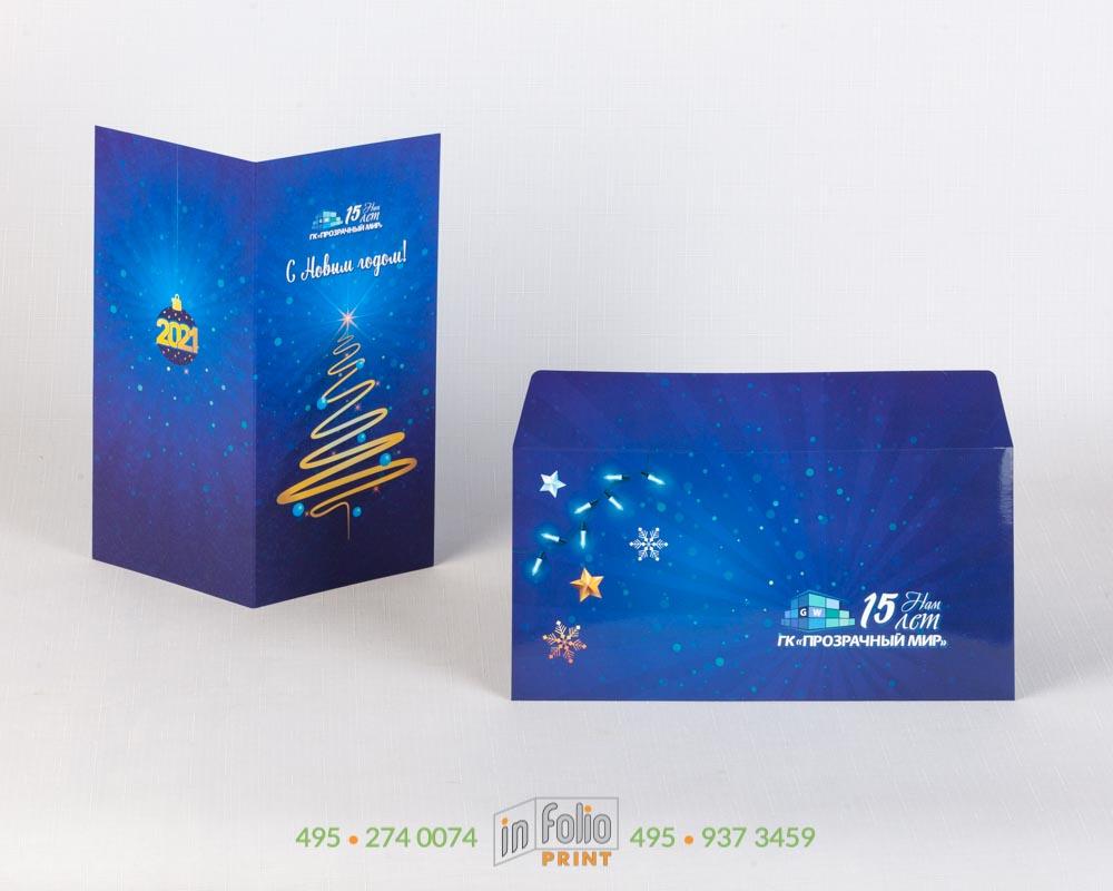 глянцевая открытка с ламинированным конвертом