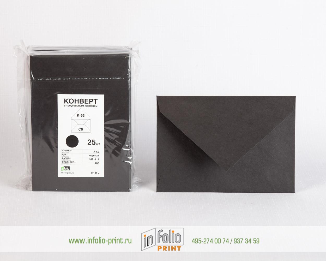 Продажа готовых конвертов черного цвета
