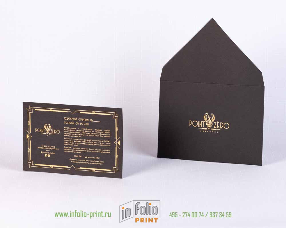 Черный конверт с золотым тиснением С6 с треугольным клапаном