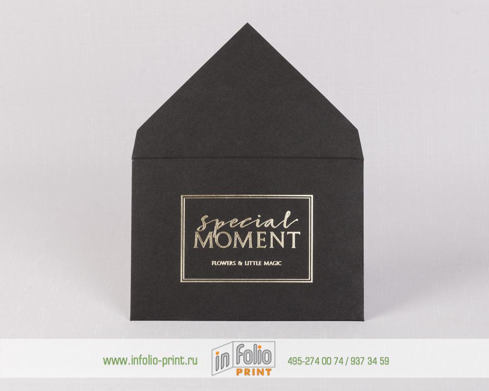 черный матовый конверт с тиснением золотой фольгой