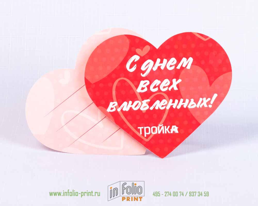Валентинка для поздравления коллег и партнеров
